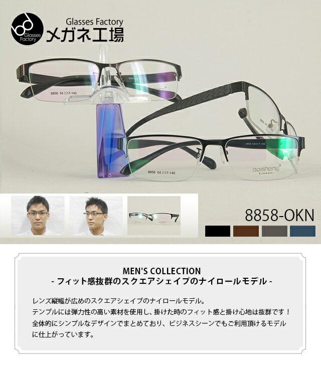 【3,780円メガネセット】MEN'S COLLECTION-フィット感抜群のスクエアシェイプのナイロールモデル- 8858-OKN 伊達メガネ 度付き PCメガネ(パソコンメガネ) 眼鏡 めがね 度あり 度入り メンズ ナイロールフレーム ビジネス ブルーライトカット レンズ対応 カラーレンズ