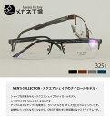 【3,780円メガネセット】MEN'S COLLECTION -スクエアシェイプのナイロールモデル- 3251 メガネ 眼鏡 めがね PCメガネ 度付き 度なし 伊達メガネ 鼻パッド メタル フレーム ブルーライト pcレンズ対応 PCレンズ メタル ナイロール スクエア型 ビジネス メンズ 乱視 【RCP】