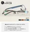 【3,780円メガネセット】男性におススメのスクエアシェイプのナイロールモデル 8077 メガネ 眼鏡 めがね PCメガネ 度付き 度なし 伊達メガネ フレーム 鼻パッド ビジネス メンズ ブルーライト pc用レンズ対応【RCP】
