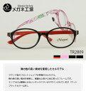 【2本で3890円 度付きメガネセット】弾力性の高い素材を使用したセルモデル TR2809 メガネ 度付き かわいい 度なし 眼鏡 伊達メガネ だてめがね 2本セット セルフレーム 鼻パッド 乱視 ラウンド(2本購入で1本辺り1945円)※2本セットのコーナーの中で商品組合せは自由です。