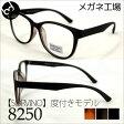 【2,980円度付きメガネセット】SORVINO-TR90の高弾性超軽量フレーム 8250 伊達メガネ 度なし めがね 眼鏡 度付き メガネ 乱視 度あり メガネセット 度入り 超軽量 軽量フレーム 弾性フレーム【RCP】 10P23Sep15