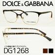 【D&G(ドルチェ&ガッバーナ)】DOLCE & GABBANA バネ蝶番仕様のブロウモデル DG1268 伊達メガネ 度なし べっこう柄 べっ甲柄 メガネ 度付き 眼鏡 度あり めがね 度入り ブルーライトカット レンズ PCメガネ(パソコンメガネ) カラーレンズ 【RCP】 10P23Sep15