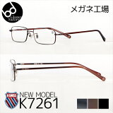 【K-SWISS 度付きメガネセット】K-SWISS NEW MODEL K-7261 メガネ 度付き 眼鏡 めがね PCメガネ 伊達メガネ ブルーライト カラーレンズ 激安 高品質