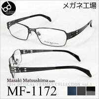 【MasakiMatsushima(マサキマツシマ)】MasakiMatsushima2014OPTICALFRAMESCOLLECTIONMF-1172