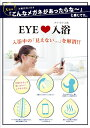 お風呂用メガネ EYE・ラブ・入浴 IL-001(度数-3.00〜-6.00)