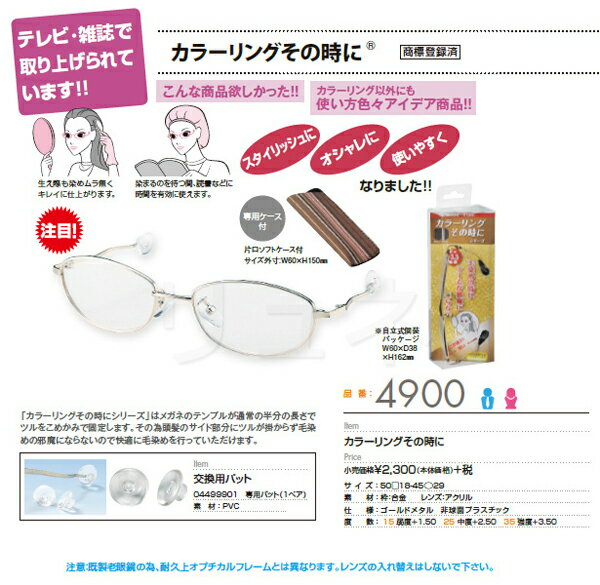【送料無料】老眼鏡 カラーリングその時に (+...の紹介画像3