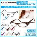 送料無料 ClicEuro クリックユーロ 全7色 +4.0~+6.0 シニアグラス リーディンググラス 老眼鏡 規格外品