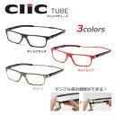 【送料無料】CliC Tube クリックチューブ 全3色 シニアグラス/リーディンググラス 老眼鏡