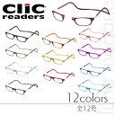 【送料無料】Clic readers クリックリーダー 全12色 シニアグラス/リーディンググラス