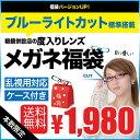 【送料無料】【家メガネ・度付き】ブルーライトカット標準搭載 ...