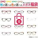 フレームの形・色がリクエストできる軽くて丈夫なメガネ福袋 超軽量 超弾性 TR90 度入りレンズ+メガネ拭き+布ケース付き