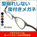 メガネ度付き 軽量フレーム スクエア型 黒縁 メガネセットレ...