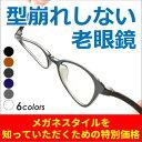 老眼鏡 リーディンググラス シニアグラス スクエア型 黒縁 軽量フレーム メンズ レディース【 0.25 0.5 0.75 1.0 1.25 1.5 1.75 2.0 2.25 2.5 2.75 3.0 3.25 3.5 3.75 4.0 】