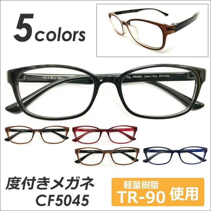 メガネ度付き 軽量フレーム スクエア ウエリントン 黒縁 メガネセットレディース メンズ 近視・遠視・乱視・老眼 PCメガネ度付きブルーライト対応(オプション)