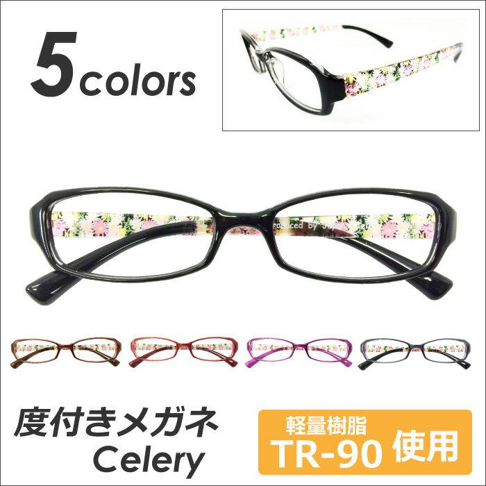 メガネ度付き 花柄 軽量フレーム スクエア メガネセットレディース メンズ 近視・遠視・乱視・老眼 PCメガネ度付きブルーライト対応(オプション)