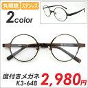メガネ度付き 丸眼鏡 ラウンド型フレーム メガネセットメンズ レディース 近視・遠視・乱視・老眼 PCメガネ度付きブルーライト対応(オプション)