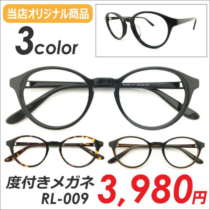 メガネ度付き ボストン 軽量フレーム アセテート メガネセットレディース メンズ 近視・遠視・乱視・老眼 PCメガネ度付きブルーライト対応(オプション)