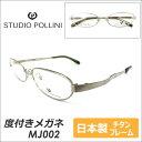 眼鏡, 墨鏡 - メガネ度付き STUDIO POLLINI ポリーニ 日本製チタンフレーム メガネセットメンズ レディース 近視・遠視・乱視・老眼 PCメガネ度付きブルーライト対応(オプション)