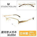 メガネ度付き STUDIO POLLINI ポリーニ 日本製チタン ナイロール ハーフリム メガネセ