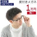 【1万円均一】【人気ブランド 日本製 度付きメガネ】VANQ...