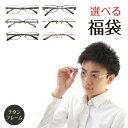 【度付きメガネ 選べる 福袋】チタンフレーム アウトレット ...