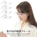 【老眼鏡】ボストン 丸眼鏡 極細 細い メタルフレーム 軽量リーディンググラス シニアグラス レディース メンズ 男性 女性 プレゼント ギフト 0.25 0.5 0.75 1.0 1.25 1.5 1.75 2.0 2.25 2.5 2.75 3.0 3.25 3.5 3.75 4.0