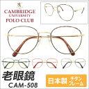 老眼鏡 リーディンググラス シニアグラス 日本製 チタンフレーム CAMBRIDGE UNIVERSITY POLO CLUB ボストン【 ...