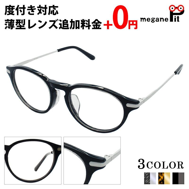 度付き メガネ ボストン 近視 遠視 乱視対応 眼鏡 セット 【送料無料】 メガネ 度入り ケース付き ST1002 【薄型球面レンズ】