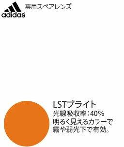 adidas Gazelle a123L専用スペアレンズ LSTブライト(左右1組)