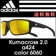【送料無料】adidas スポーツサングラス kumacross 2.0 a424 カラー:6060【今ならストラップコードプレゼント】