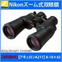 照相機, 光學機器 - 【送料無料】Nikonズーム式双眼鏡「アキュロン A211」ACULON 8-18×42
