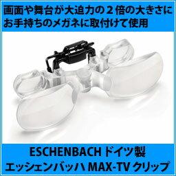 【ESCHENBACH】エッシェンバッハ MAX-TV クリップ