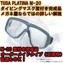 TUSA PLATINA M-20 乱視もOK!【送料無料】ダイビングマスクM-20 度付き完成品オーダーメイドタイプ(近視用)