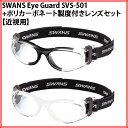 【近視用】SWANS Eye Guard SVS-501+ポリカーボネ...
