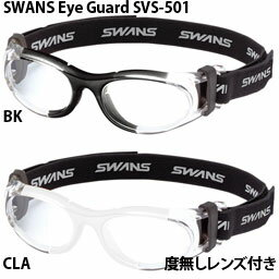 【送料無料】SWANS Eye Guard SVS-501