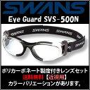【近視用】SWANS Eye Guard SVS-500N+度付きレン...