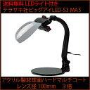 【送料無料】テラサキ ビッグアイシリーズ LEDライト付きスタンド型ルーペ ビッグアイLED-S3 MA3(3倍100mmφ)