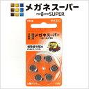 【補聴器用空気電池・ボタン電池】補聴器電池 PR48(s13) 6粒入り