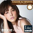 【1day】【カラー】envie(アンヴィ) シャモーブラウン 10枚入り×2箱セット[ジャパンゲートウェイ] イメージモデル「梨花」