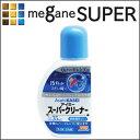 「スーパークリーナー35mL」(旭化成アイミー/洗浄液/ハードコンタクトレンズケア用品)コンタクト洗浄液 【RCP】