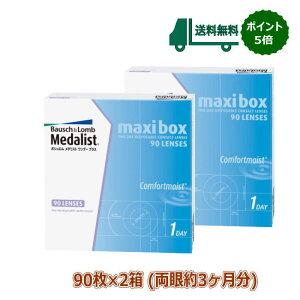 メダリストワンデープラス マキシBOX 2箱セット