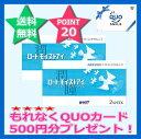 【ポイント20倍】ロートモイストアイ 2箱セット【もれなくQUOカード500円分プレゼント!】