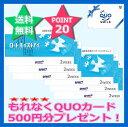【ポイント20倍】ロートモイストアイ 6箱セット【4箱購入ごとにもれなくQUOカード500円分プレゼント!】※QUOカードは別送させていただきます。