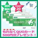 【ポイント20倍】ロートモイストアイ 乱視用 4箱セット【もれなくQUOカード500円分プレゼント!】