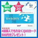 【ポイント20倍】ロートモイストアイ【4箱購入ごとにもれなくQUOカード500円分プレゼント!】※QUOカードは別送させていただきます。