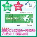 【ポイント20倍】ロートモイストアイ 乱視用【2箱購入ごとにもれなくQUOカード500円分プレゼント!】※QUOカードは別送させていただきます。