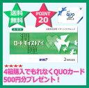 【ポイント20倍】ロートモイストアイ 乱視用【4箱購入ごとにもれなくQUOカード500円分プレゼント!近視・遠視用組み合わせ可】※QUOカードは別送させていただきます。
