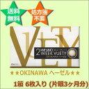 2ウィークビューティー/ビューノ2ウィークビューティー 【OKINAWAヘーゼル】