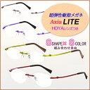 【送料無料】HOYAレンズつき・薄型レンズ標準装備・エアリスト後継【AxiaLite】アクシアライト☆超弾性樹脂メガネセット【選べるカラー…