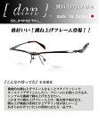 【送料無料】HOYAレンズつき・国産!跳ね上げメガネセット【DUN】ドゥアンメガネセット2055・度付き・度なし・ダテメガネ・伊達眼鏡・…